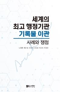세계의 최고 행정기관 기록물 이관 사례와 쟁점