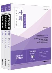 사회 기본서 세트(2021)(해커스공무원)(5판)(전3권)