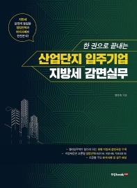 산업단지 입주기업 지방세 감면실무(2021)