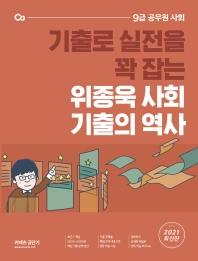 위종욱 사회 기출의 역사(2021)(기출로 실전을 꽉 잡는)
