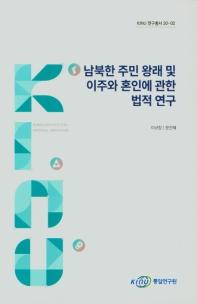 남북한 주민 왕래 및 이주와 혼인에 관한 법적 연구(KINU 연구총서 20-02)