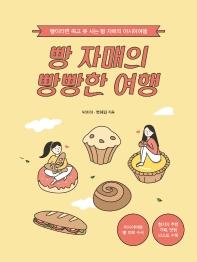 빵 자매의 빵빵한 여행(아시아여행)