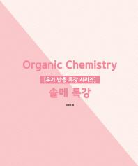 Organic Chemistry 솔메 특강(유기 반응 특강 시리즈)