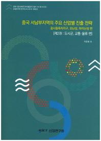 중국 서남부지역의 주요 산업별 진출전략. 2: 도시군, 교통 물류 편(경제·인문사회연구회 협동연구 총서 1