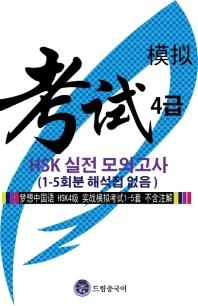 드림중국어 HSK 4급 실전 모의고사(1-5회분 해석집 없음)