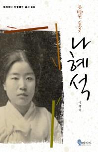 나혜석(북페리타 인물평전 총서 3)