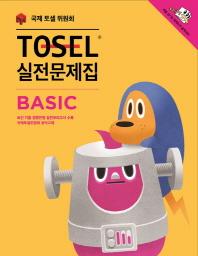 TOSEL 실전문제집 Basic(CD2장포함)