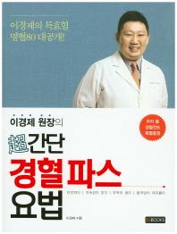 초간단 경혈파스 요법(이경제 원장의)(이경제의 특효혈 명혈80 대공개!)