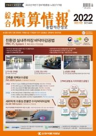 종합적산정보(2018 통권45호)(종합)