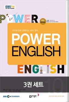 [세트] POWER ENGLISH 스타터를 위한 3개월 역주행 세트