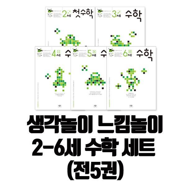 [애플비] 생각놀이 느낌놀이 2-6세 수학 세트 (전5권)