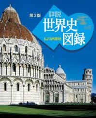 山川詳說世界史圖錄 第3版