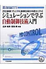 シミュレ―ションで學ぶ自動制御技術入門 PID制御/ディジタル制御技術を基礎から學ぶ