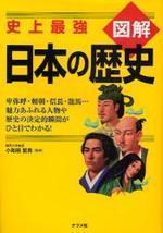 圖解日本の歷史 史上最强