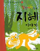팔만대장경의 지혜 이야기(어린이를위한지혜의책 2)