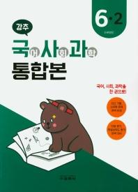초등 국어 사회 과학 6-2 통합본(2020)(강추)