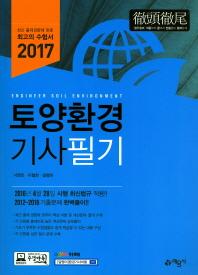 토양환경기사 필기(2017)