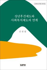 성년후견제도와 사회복지제도의 연계   /새책수준  /☞ 서고위치:MM 1  *[구매하시면 품절로 표기됩니다]