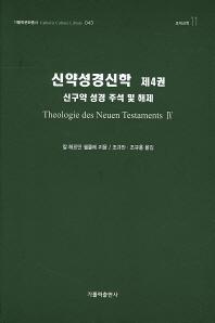 신약성경신학. 4(가톨릭문화총서 43)(양장본 HardCover)