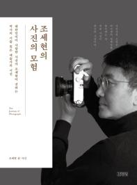 조세현의 사진의 모험