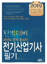 전기산업기사 필기 완벽대비(2019)(과년도 문제 중심의)