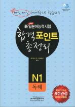 합격포인트 총정리: N1 독해(신 일본어능력시험)