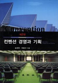 컨벤션 경영과 기획(2판)(양장본 HardCover)
