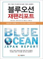 블루오션 재팬리포트 --- 책 위아래 옆면 도서관 장서인있슴 ( 본문깨끗 )