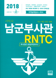 남군부사관 RNTC(2018)(서박사)