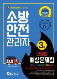 소방안전관리자 3급 단원별 예상문제집(2019)(한국소방안전원이 실시하는)
