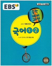 중학 국어1 2(1학년 1 2학기)(중학 예비과정)(2015)(EBS)