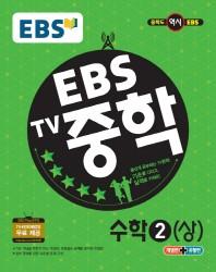 중학 수학 중2(상)(2018)(EBS TV)