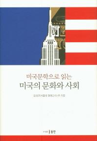 미국의 문화와 사회(미국문학으로 읽는)(양장본 HardCover)