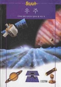 우주(브라보시리즈 6)