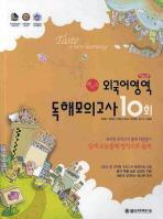 외국어영역 독해모의고사10회(2010)(엑시트)