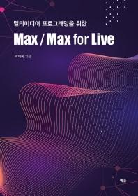 Max / Max for Live(멀티미디어 프로그래밍을 위한)