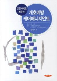 개호예방 케어매니지먼트(실천사례로 배우는)
