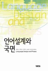 언어설계와 국면