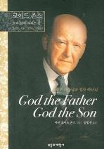 성부 하나님과 성자 하나님(로이드 존스 교리 강좌 시리즈 1)(양장본 HardCover)