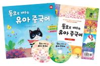 동요로 배우는 유아 중국어(CD2장포함)(말빵세)(양장본 HardCover)(전2권)