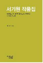 서기원 작품집(지식을만드는지식 고전선집 514)