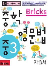 중학영문법 중3 자습서(2016)(Bricks)