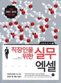 직장인을 위한 실무 엑셀(CD1장포함)(직장인을 위한 실무 시리즈 1)