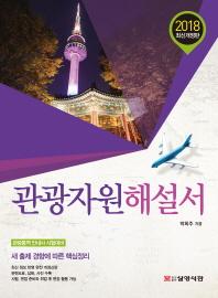 관광자원해설서(2018)(개정판)