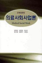 의료사회사업론