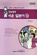 지수짱의 쉬운 일본어(중급)(T:1포함)(강의용)
