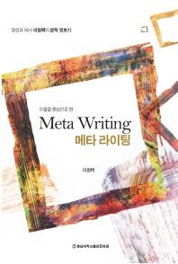 수필을 중심으로 한 메타 라이팅(Meta Writing)