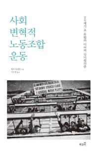 사회변혁적 노동조합운동