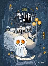 유령기차(지양어린이 세계 명작 그림책 67)(양장본 HardCover)