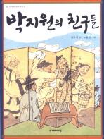 박지원의 친구들(개정판)(한겨레 옛이야기 8)